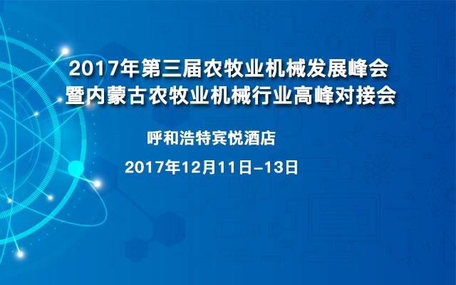 2017年第三届农牧业机械发展峰会暨内蒙古农牧业机械行业高峰对接会