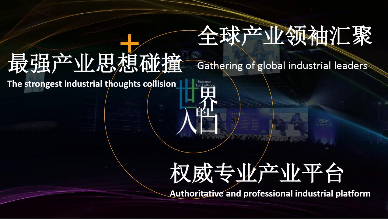2018斯迈夫全球体育产业大会暨国际体育消费展