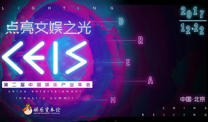 CEIS 2018 中国娱乐产业年会