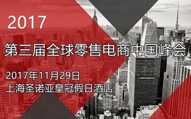 第三届全球零售电商中国峰会