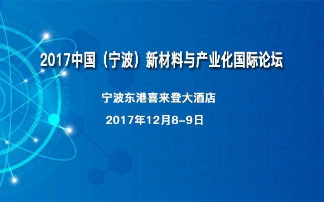2017中国(宁波)新材料与产业化国际论坛