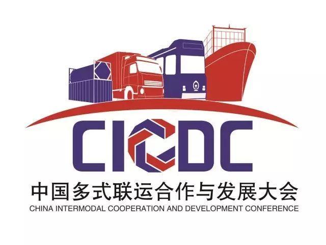 第五届中国多式联运合作与发展大会
