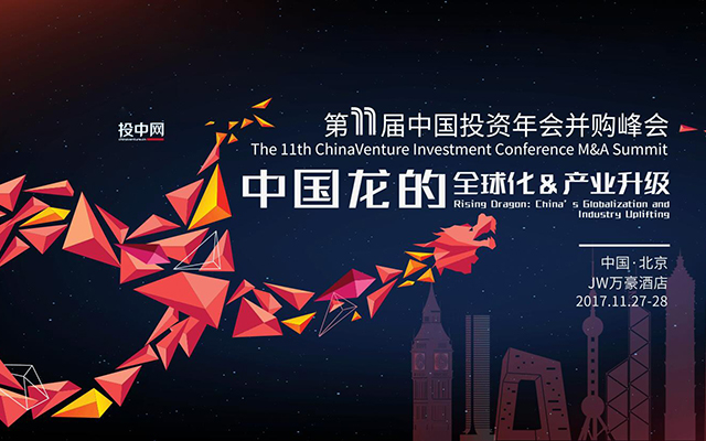 第11届中国投资年会并购峰会