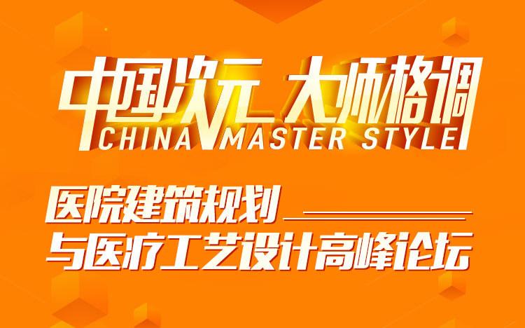 中国次元 大师格调 医院建筑规划与医疗工艺设计高峰论坛