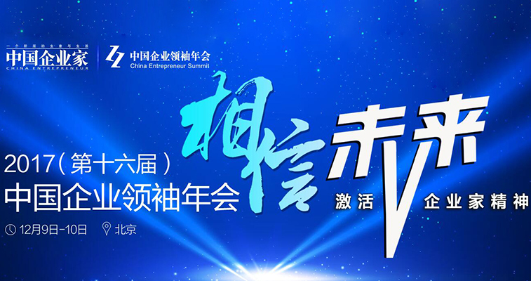 2017(第十六届)中国企业领袖年会