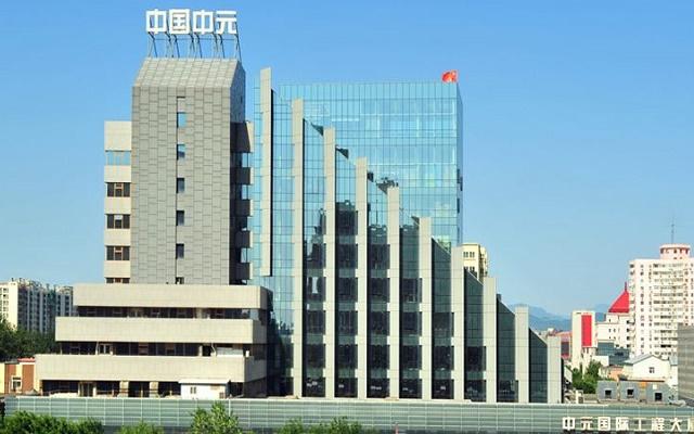 中国中元国际工程有限公司