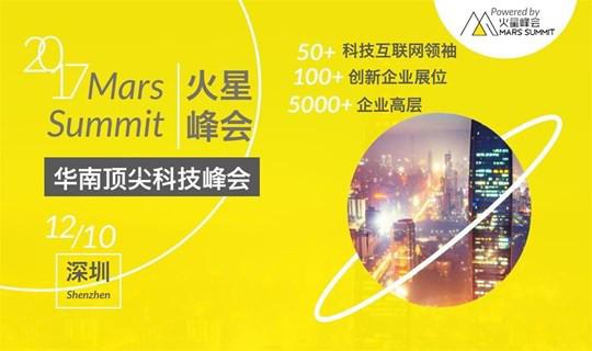 火星峰会 · 华南最大科技峰会
