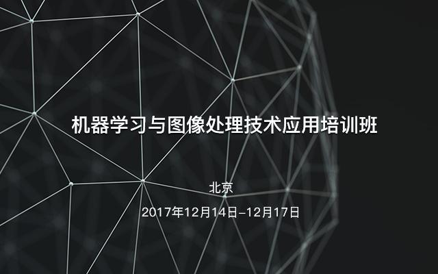 机器学习与图像处理技术应用培训班-北京