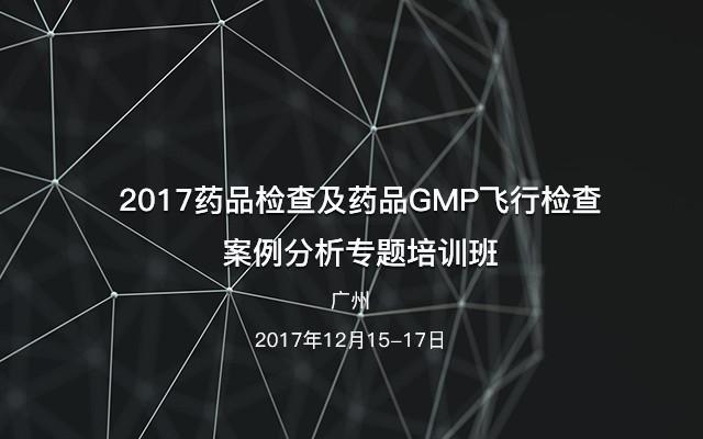 2017药品检查及药品GMP飞行检查案例分析专题培训班