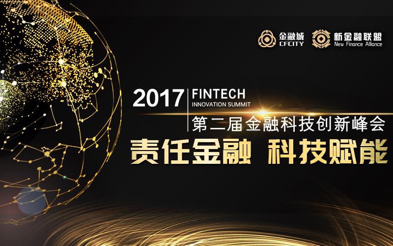 第二届金融科技创新峰会