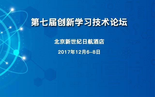 第七届创新学习技术论坛