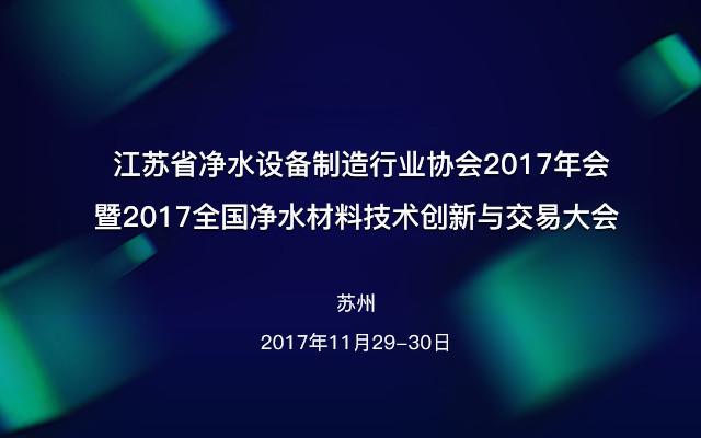 江苏省净水设备制造行业协会2017年会暨2017全国净水材料技术创新与交易大会