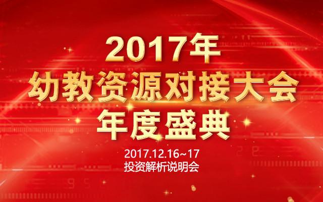 伟才教育2017年幼教资源对接大会(年度盛典)