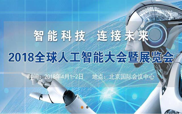 2018全球人工智能大会暨展览会