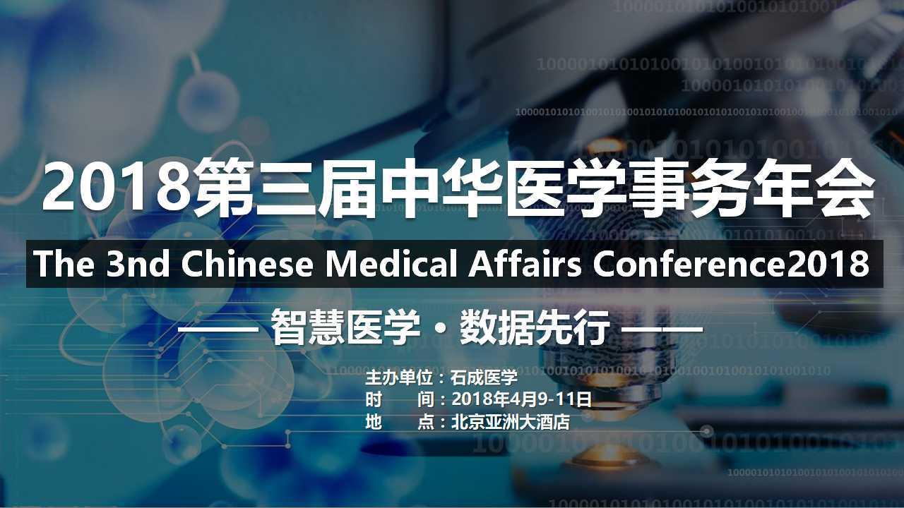 第三届中华医学事务年会(CMAC)之智慧医学 数据先行