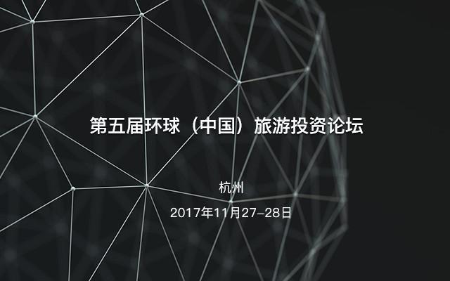 第五届环球(中国)旅游投资论坛