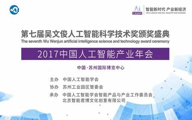 第七届吴文俊人工智能科学技术奖颁奖盛典暨2017中国人工智能产业年会