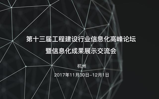 第十三届工程建设行业信息化高峰论坛暨信息化成果展示交流会