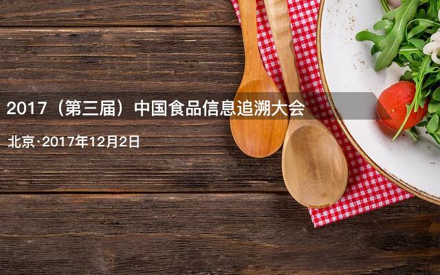 2017(第三届)中国食品信息追溯大会