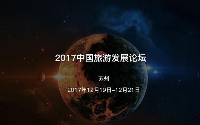 2017中国旅游发展论坛