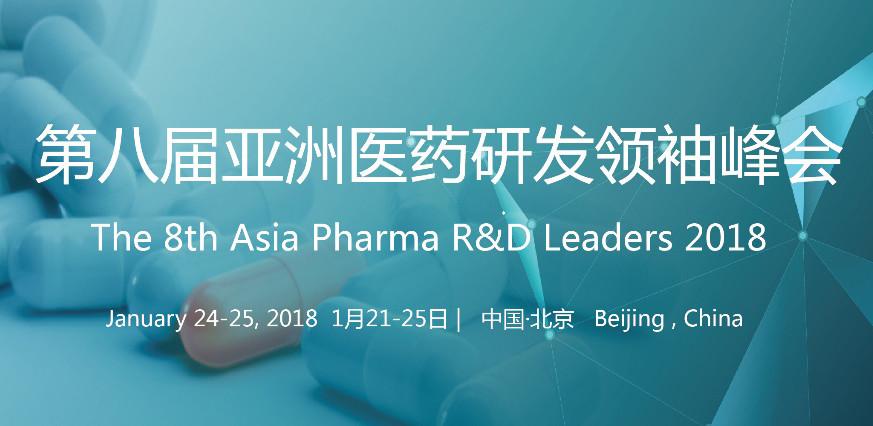 第八届亚洲医药研发领袖峰会