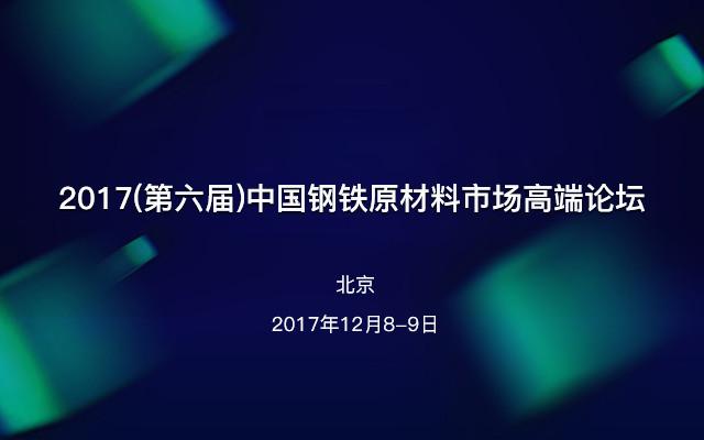 2017(第六届)中国钢铁原材料市场高端论坛