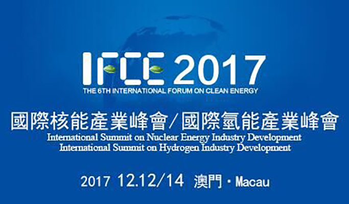 第六届国际清洁能源论坛-澳门