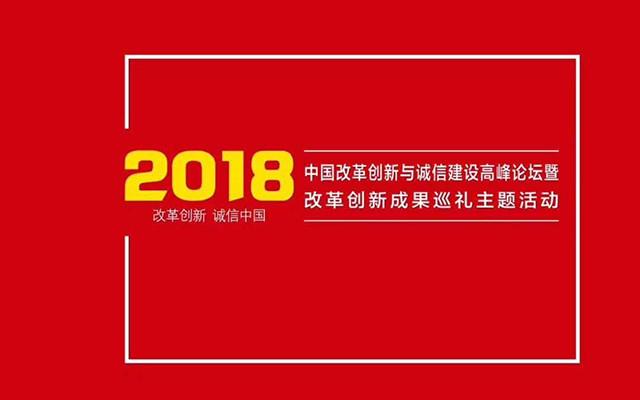 中国改革创新与诚信建设高峰论坛暨改革创新成果巡礼主题活动