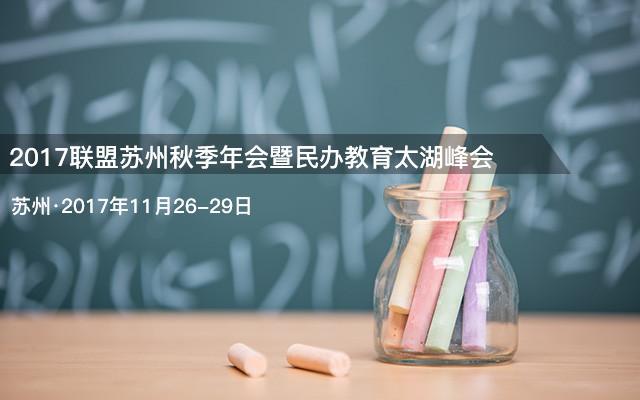 2017联盟苏州秋季年会暨民办教育太湖峰会