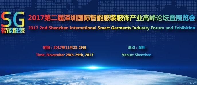 SG-2017第二届深圳国际智能服装服饰产业大会