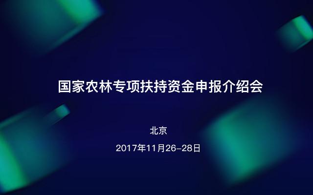 国家农林专项扶持资金申报介绍会