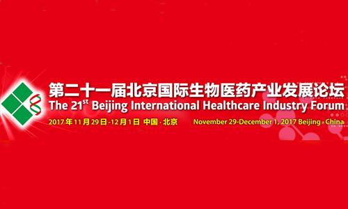 第21届北京国际生物医药产业发展论坛