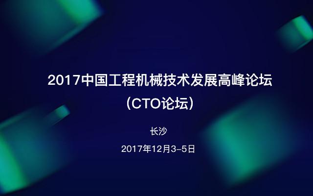 2017中国工程机械技术发展高峰论坛(CTO论坛)