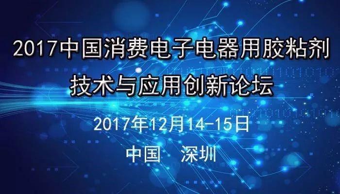 2017中国消费电子电器用胶粘剂技术与应用创新论坛
