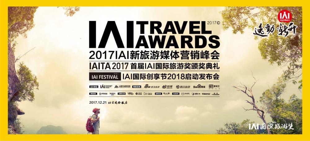 2017首届IAI新旅游营销峰会暨IAI国际旅游奖颁奖盛典