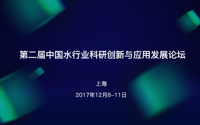 第二届中国水行业科研创新与应用发展论坛