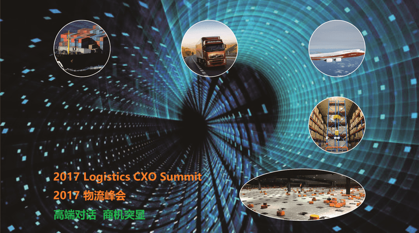 2017 Logistics CXO Summit / 2017物流峰会