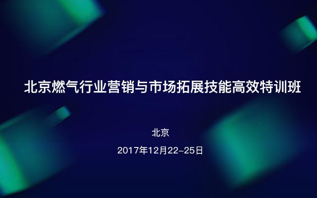 北京燃气行业营销与市场拓展技能高效特训班