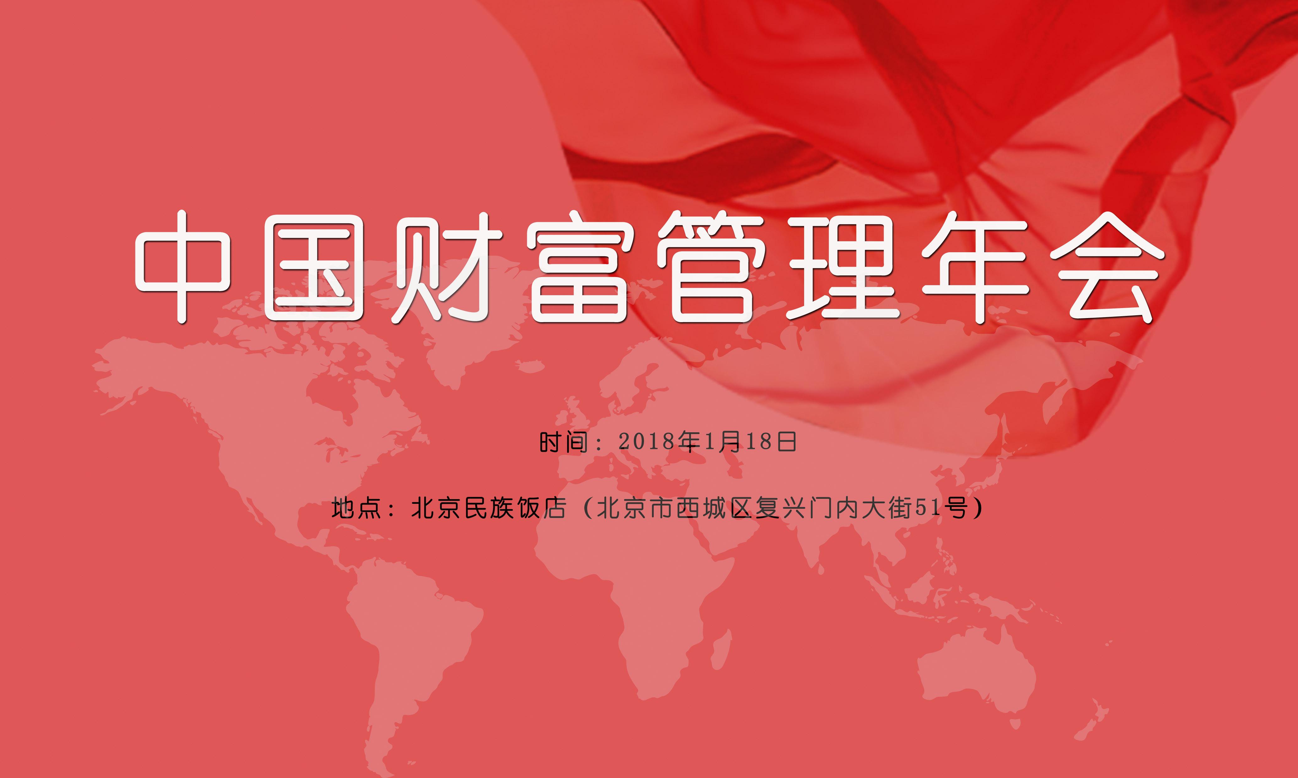 中国财富管理年会2017