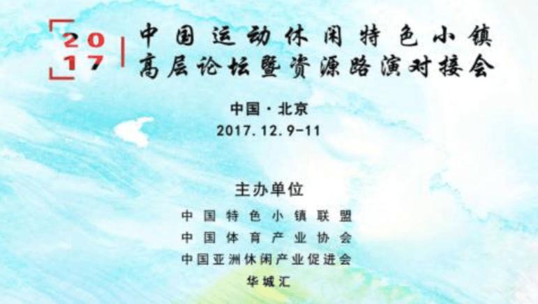 2017中国运动休闲小镇高层论坛