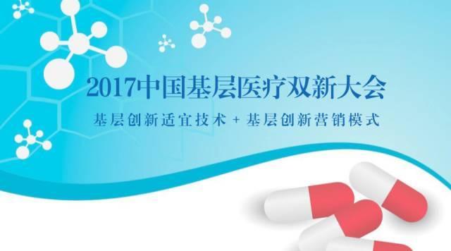 2017中国基层医疗双新大会