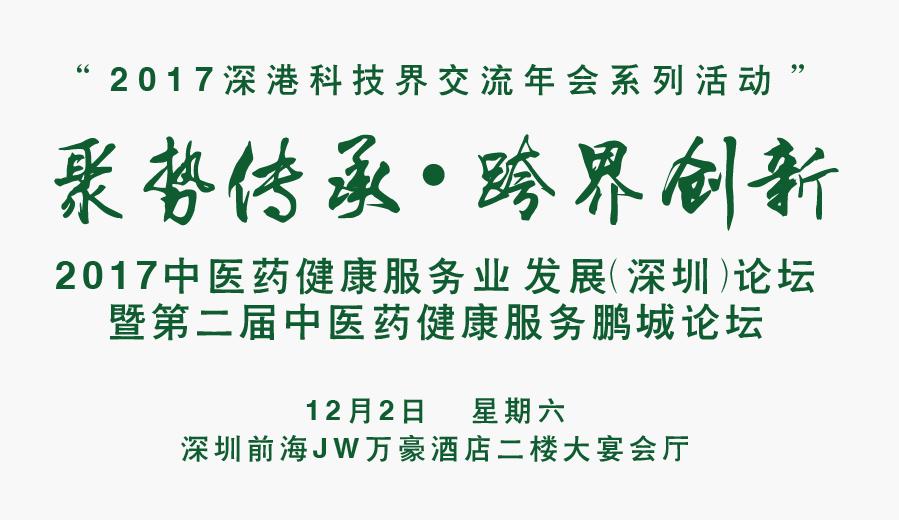2017中医药健康服务业发展(深圳)论坛暨第二届中医药健康服务鹏城论坛