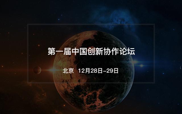第一届中国创新协作论坛