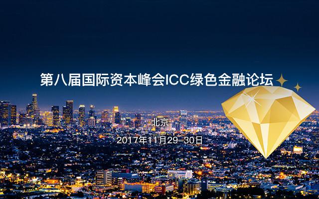 第八届国际资本峰会ICC绿色金融论坛