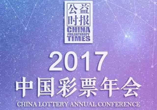 2017中国彩票年会