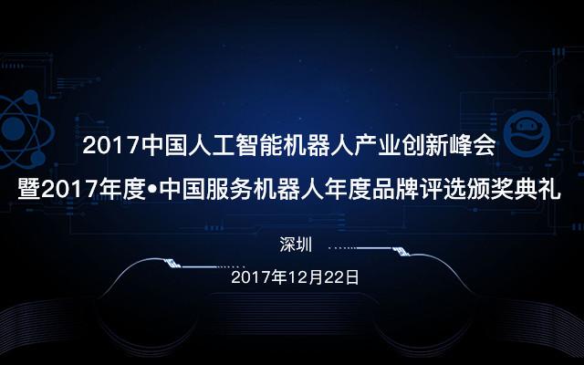 2017中国人工智能机器人产业创新峰会暨2017年度•中国服务机器人年度品牌评选颁奖典礼
