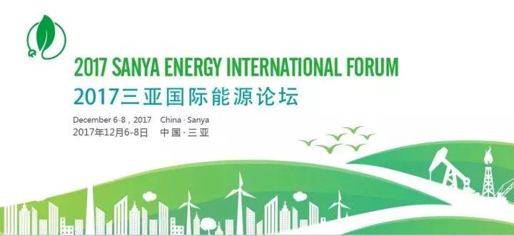 2017年(第一届)三亚国际能源论坛