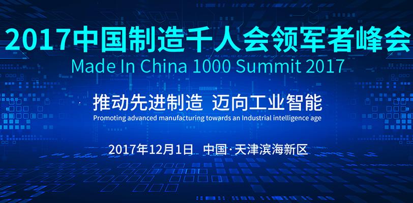 2017第三届中国制造千人会