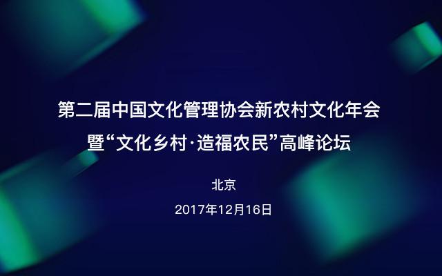 """第二届中国文化管理协会新农村文化年会暨""""文化乡村·造福农民""""高峰论坛"""