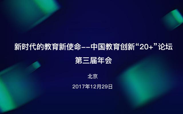 """新时代的教育新使命--中国教育创新""""20+""""论坛第三届年会"""